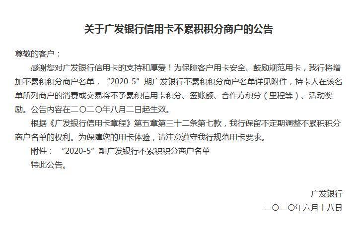 广发银行信用卡积分调整,将增加不累积积分商户名单