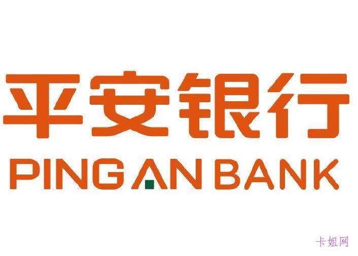 平安银行信用卡好下卡吗?好批好申请吗?
