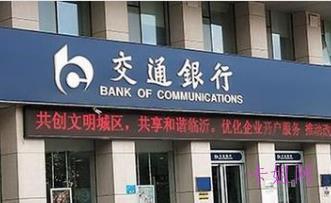 交通银行信用卡好批吗?额度一般是多少?