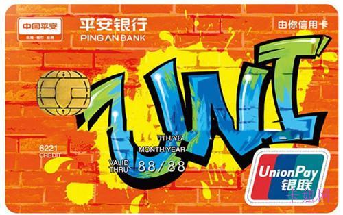 平安信用卡怎么申请提高额度?