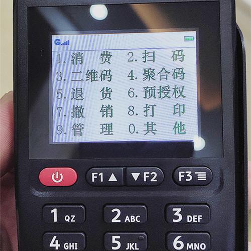 钱宝不涨价,不跳码POS机申请办理,不跳码刷卡机