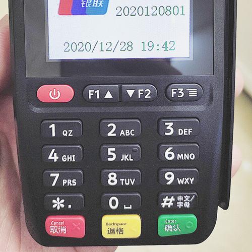 钱宝pos机官方客服电话是多少